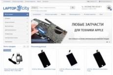 Создам сайт или блог на Wordpress под ключ 17 - kwork.ru