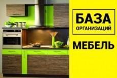 База компаний России или любого региона 13 - kwork.ru