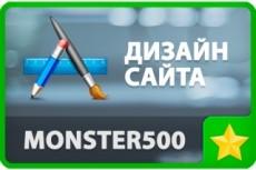 Верстка сайта 6 - kwork.ru