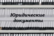 Составлю договор 4 - kwork.ru