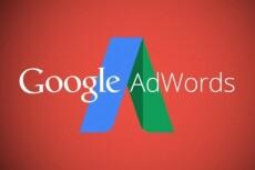Настрою рекламную компанию в Google 19 - kwork.ru