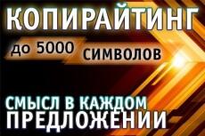 Отредактирую текст любой сложности, высокий уровень грамотности 15 - kwork.ru