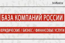 База организаций городов России 6 - kwork.ru