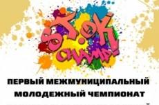 Приглашение. Билет. Открытка. Афиша. Плакат 42 - kwork.ru