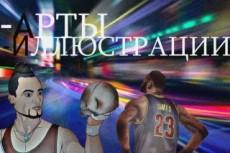 Нарисую иллюстрацию, арт 41 - kwork.ru