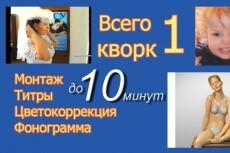 Видеомонтаж с титрами, музыкой, заставками, коррекцией света и ошибок 3 - kwork.ru