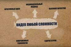 Анимирую видео 14 - kwork.ru
