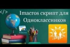 Скрипт для приглашения людей в группу в одноклассниках 4 - kwork.ru
