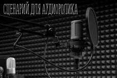 Напишу сценарий на Последний звонок или продам готовый 13 - kwork.ru