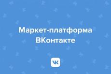 500 друзей - подписчиков на профиль ВК - на личную страницу 11 - kwork.ru