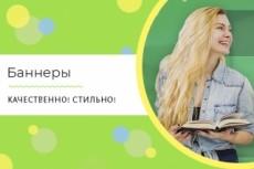 Сделаю баннер для сайта 99 - kwork.ru