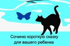 Переделаю слова известной песни 25 - kwork.ru