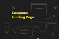 Продающий Landing page с адаптивным дизайном 5 - kwork.ru