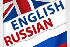 Переведу с английского на русский 15 - kwork.ru