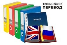 Переведу с англ. тексты (электроника, компьютеры) 7 - kwork.ru