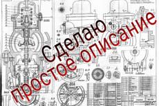 Напишу рерайт статьи 8 - kwork.ru