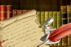 Напишу стихотворение 35 - kwork.ru