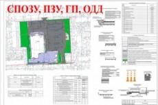 План земляных масс 12 - kwork.ru