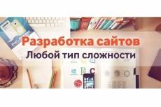сделаю правки на вашем сайте 6 - kwork.ru
