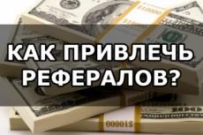 Расскажу как получать рефералов в любой проект за 1-5 рублей 5 - kwork.ru