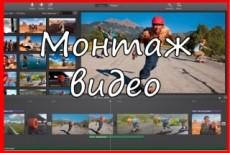Монтаж, обрезка, склейка видео, наложение звука и музыки 11 - kwork.ru