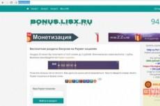 Скрипт создание одностраничных сайтов быстро 38 - kwork.ru