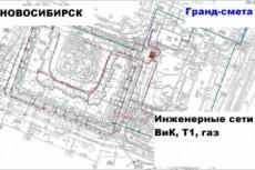 Сметы на СМР 12 - kwork.ru
