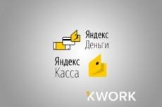 Дополнительные инструменты и модули для сайта 19 - kwork.ru