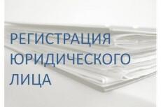 Консультация по бухгалтерскому сопровождению бизнеса 4 - kwork.ru