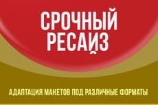 Пакетный ресайз картинок 13 - kwork.ru