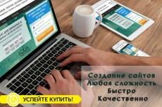 Создам сайт + мобильная версия на Ukit, Wix, настрою SEO и поиск 9 - kwork.ru
