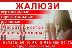 Разработка оригинального дизайн-макета для полиграфической рекламы 13 - kwork.ru