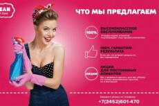 Сделаю дизайн листовки, буклета 25 - kwork.ru