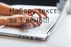 Оцифровка, Перепечатывание текстов 4 - kwork.ru