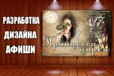 Сделаю дизайн афиши 7 - kwork.ru