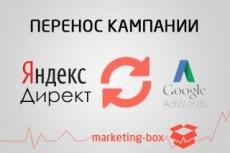 Перенесу рекламную кампанию из Яндекс Директ в Google AdWords +биддер 9 - kwork.ru
