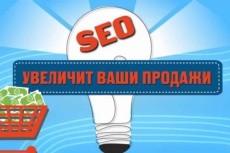 настройка  сайта под seo 3 - kwork.ru