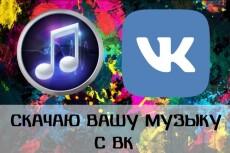 Скачаю музыку с социальной сети Вконтакте и загружу на файлообменник 16 - kwork.ru