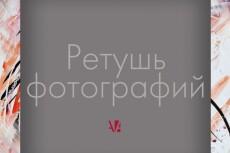 Ретушь фотографий, обработка изображений 14 - kwork.ru