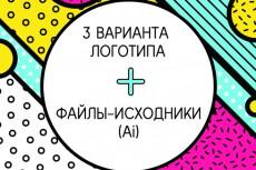Сделаю логотипы всего, чего угодно 41 - kwork.ru