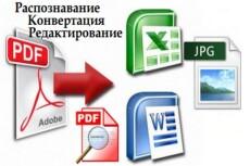 Конвертация данных из Cronos в другие форматы и наоборот 8 - kwork.ru