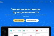 Cайт-визитка/landing page на html 5 5 - kwork.ru
