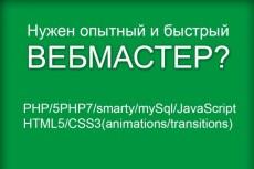 Доработаю Ваш сайт 21 - kwork.ru