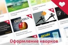 Сделаю дизайн рекламы на транспорте 9 - kwork.ru