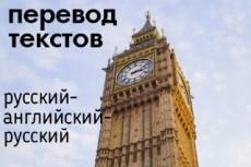 Отредактирую тексты 18 - kwork.ru