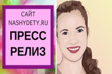 Пост на стене ВК, ФБ, Тв 5 - kwork.ru