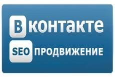 За день 100 живых участников в группу ВК. Люди вручную, без ботов 3 - kwork.ru