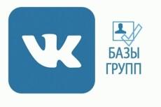 Соберу базу контактов сообществ ВК 9 - kwork.ru