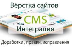 Сверстаю сайт и положу на CMS 11 - kwork.ru