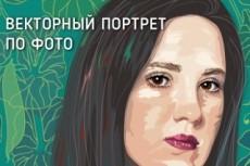 Векторная иллюстрация, персонаж, портрет 20 - kwork.ru